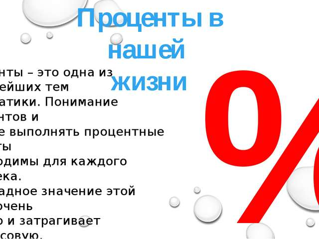 Проценты – это одна из сложнейших тем математики. Понимание процентов и умени...