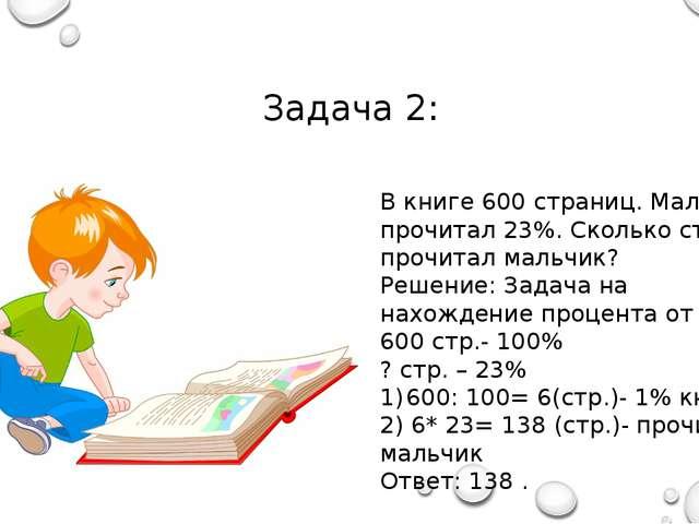 Задача 2: В книге 600 страниц. Мальчик прочитал 23%. Сколько страниц прочитал...