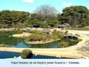 Парк Корику-эи на берегу реки Асахи в г. Окаяма.