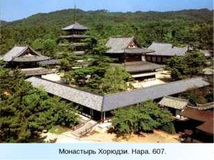 Монастырь Хорюдзи. Нара. 607.