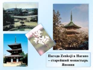 Пагода Zenkoji в Нагано – старейший монастырь Японии