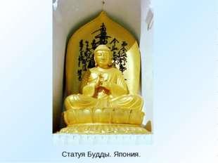 Статуя Будды. Япония.