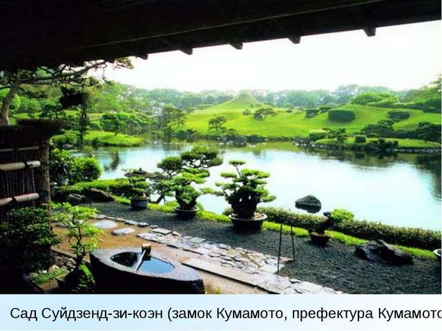 Сад Суйдзенд-зи-коэн (замок Кумамото, префектура Кумамото).