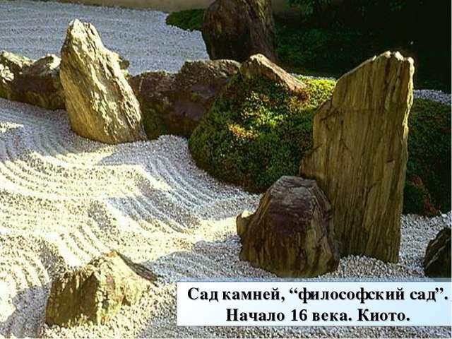 "Сад камней, ""философский сад"". Начало 16 века. Киото."