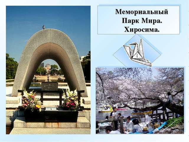 Мемориальный Парк Мира. Хиросима.