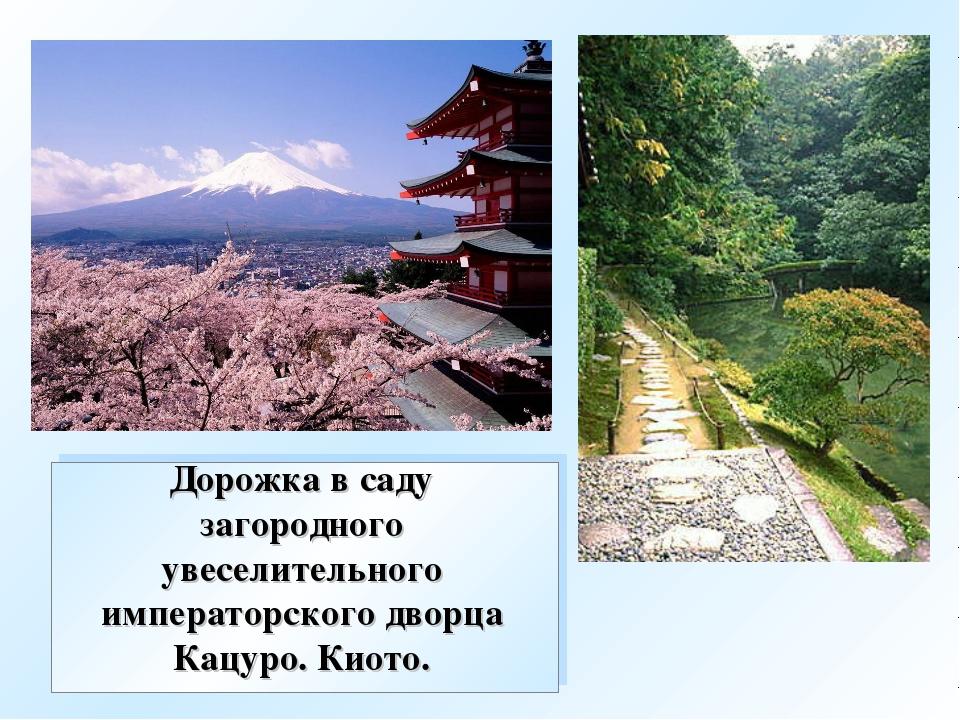 Дорожка в саду загородного увеселительного императорского дворца Кацуро. Кио...