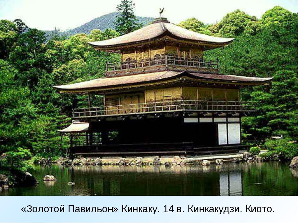 «Золотой Павильон» Кинкаку. 14 в. Кинкакудзи. Киото.