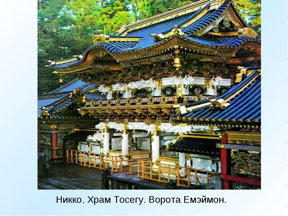 Никко. Храм Тосегу. Ворота Емэймон.