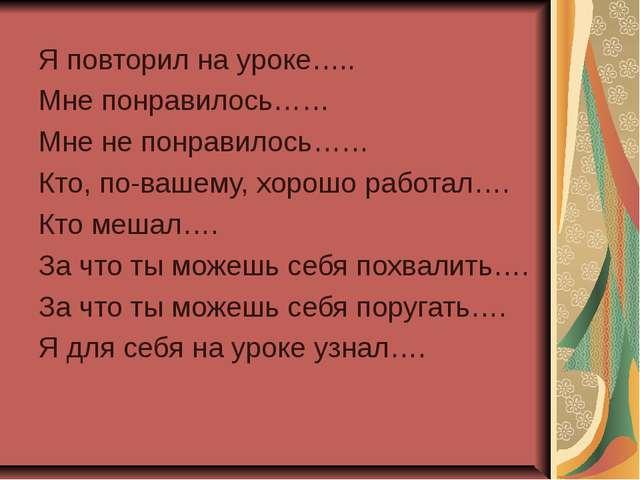Я повторил на уроке….. Мне понравилось…… Мне не понравилось…… Кто, по-вашему,...