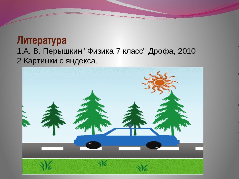 """Литература А. В. Перышкин """"Физика 7 класс"""" Дрофа, 2010 Картинки с яндекса."""
