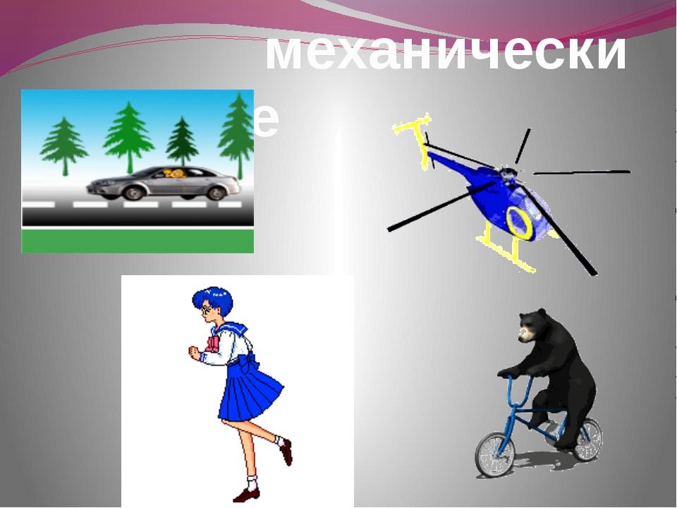 механические