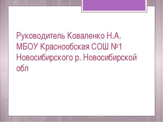 Руководитель Коваленко Н.А. МБОУ Краснообская СОШ №1 Новосибирского р. Новоси...