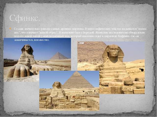 Создан значительно раньше самых древних пирамид. В иероглифических текстах на...