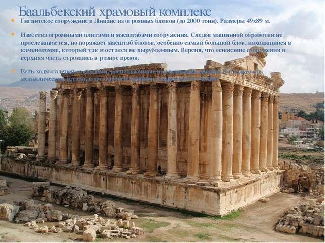 Гигантское сооружение в Ливане из огромных блоков (до 2000 тонн). Размеры 49x...
