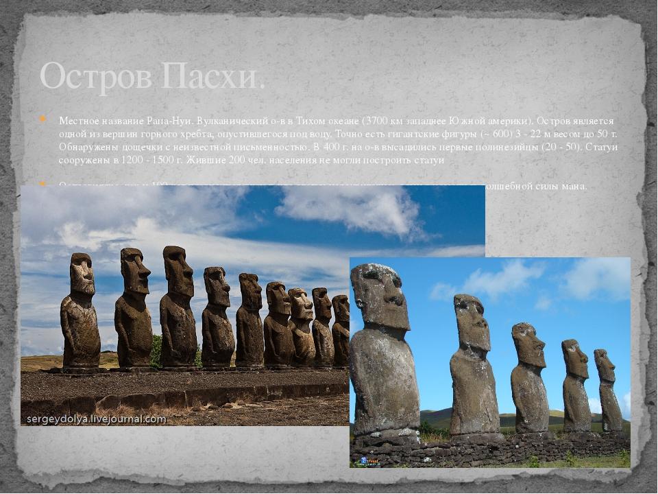 Местное название Рапа-Нуи. Вулканический о-в в Тихом океане (3700 км западнее...