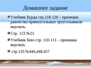 Домашнее задание Учебник Бурда стр.118-120 – признаки равенства прямоугольных