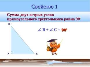 Свойство 1 Сумма двух острых углов прямоугольного треугольника равна 900 А В