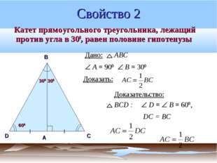 Свойство 2 Катет прямоугольного треугольника, лежащий против угла в 300, раве