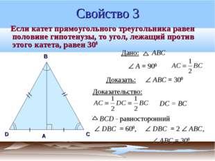 Свойство 3 Если катет прямоугольного треугольника равен половине гипотенузы,