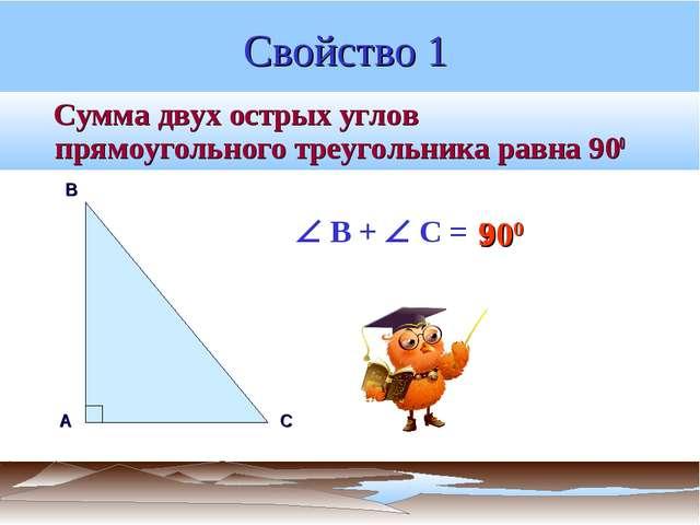 Свойство 1 Сумма двух острых углов прямоугольного треугольника равна 900 А В...