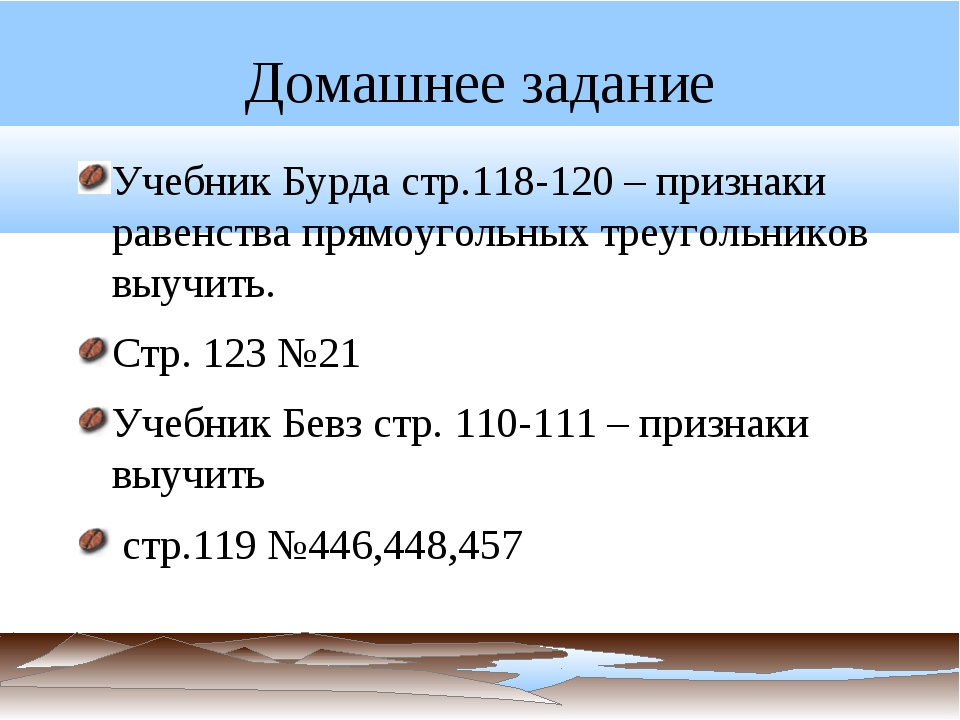 Домашнее задание Учебник Бурда стр.118-120 – признаки равенства прямоугольных...
