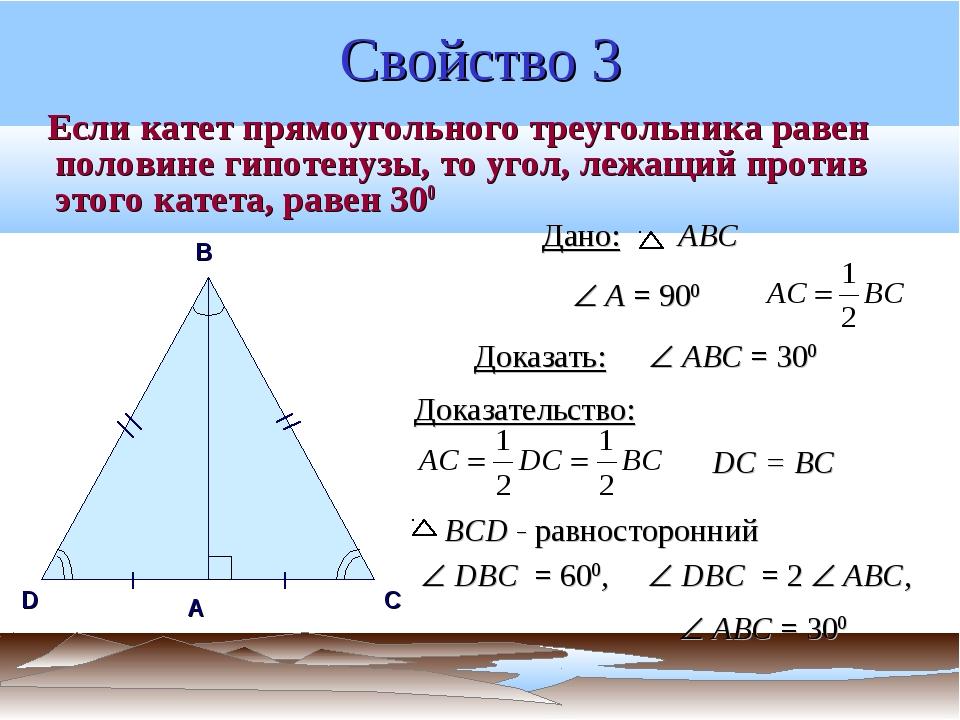 Свойство 3 Если катет прямоугольного треугольника равен половине гипотенузы,...
