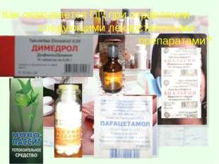 Как оказывается ПП при отравлении следующими лекарственными препаратами?