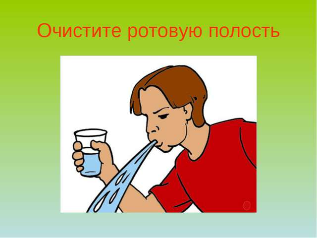 Очистите ротовую полость