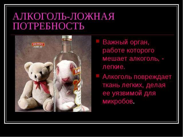 АЛКОГОЛЬ-ЛОЖНАЯ ПОТРЕБНОСТЬ Важный орган, работе которого мешает алкоголь, -...