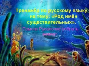 Тренажёр по русскому языку на тему: «Род имён существительных». Помоги Русало