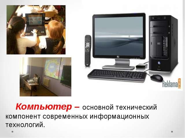 Компьютер – основной технический компонент современных информационных технол...