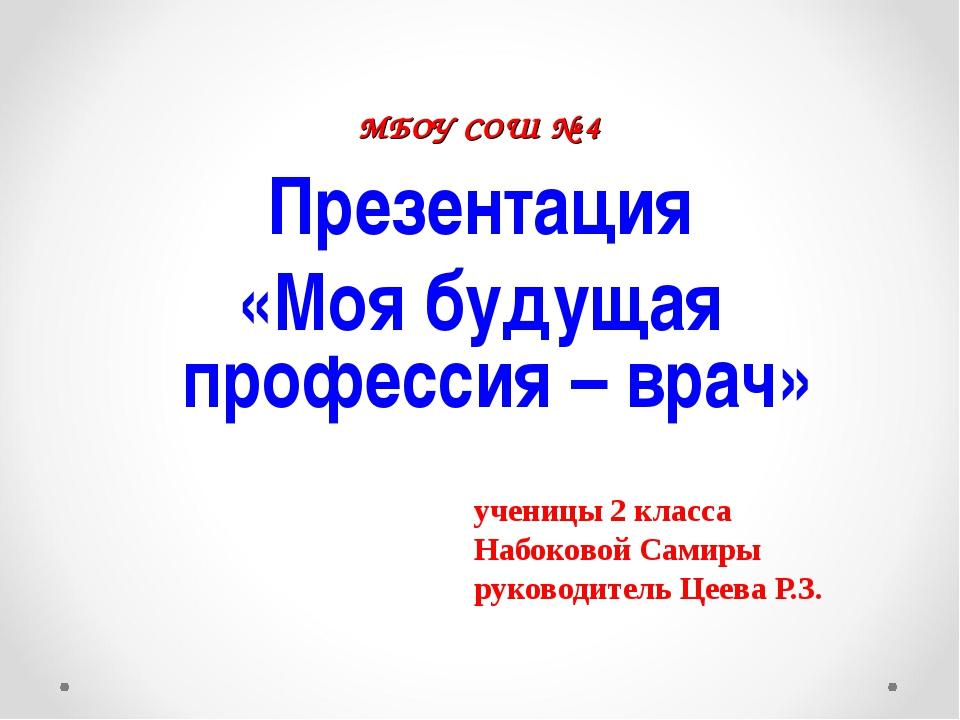 МБОУ СОШ № 4 Презентация «Моя будущая профессия – врач» ученицы 2 класса Набо...