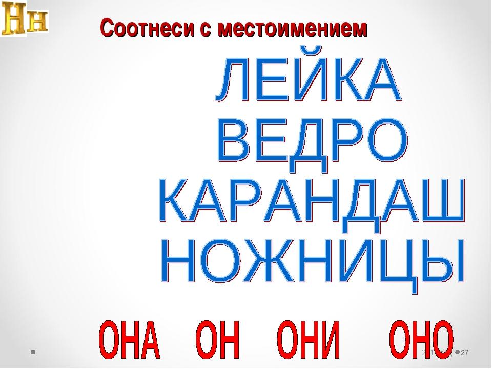 Соотнеси с местоимением 2011 год *