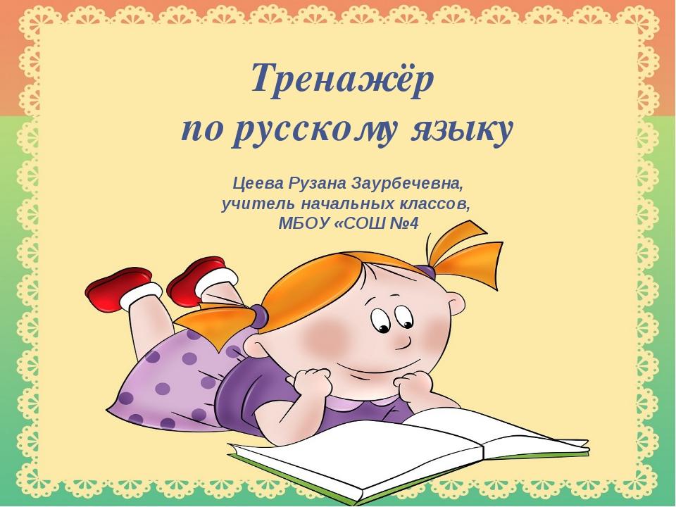 Тренажёр по русскому языку Цеева Рузана Заурбечевна, учитель начальных классо...