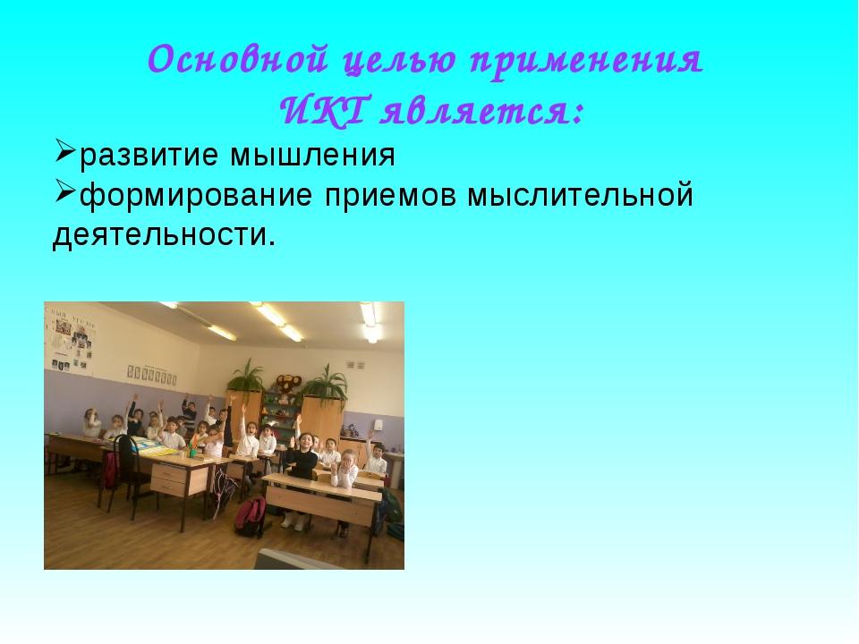 Основной целью применения ИКТ является: развитие мышления формирование приемо...