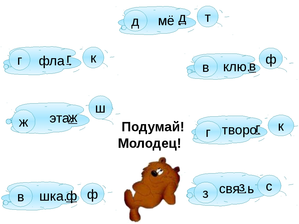 С Сл Ст с сс ссс …