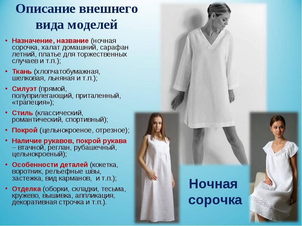 Описание и платья