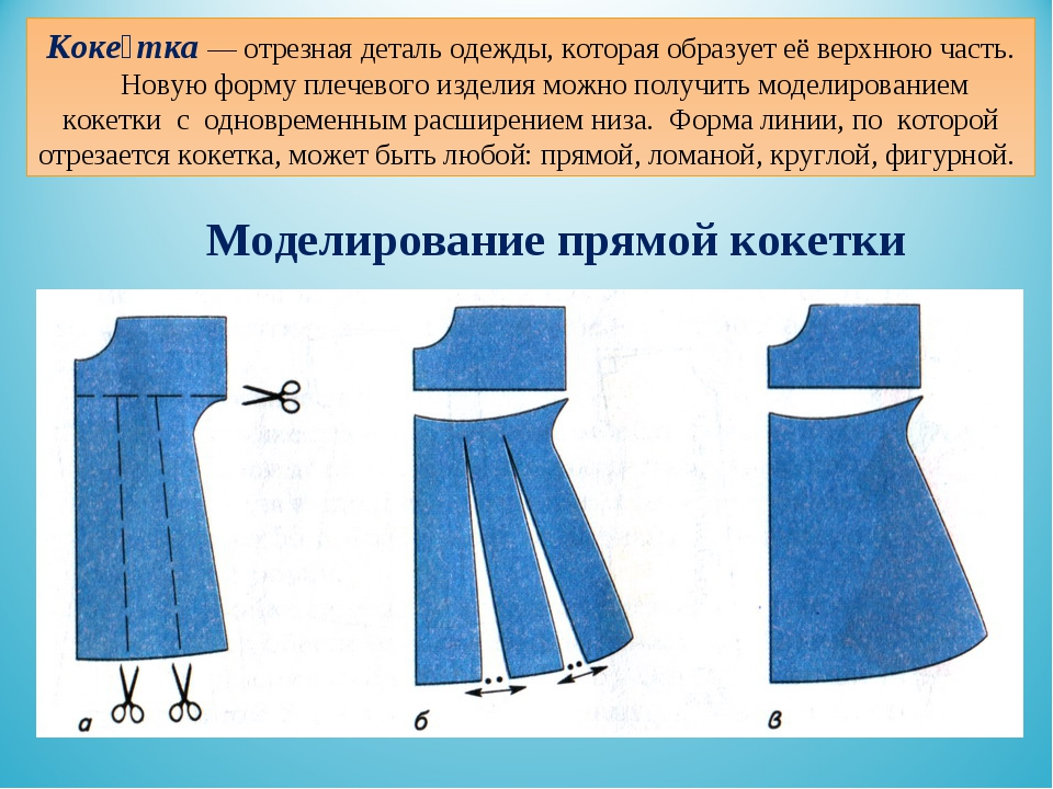 Что такое кокетка при шитье