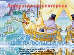 Презентация подготовлена учителем начальных классов МБОУ «ОСШ № 2» Долженково