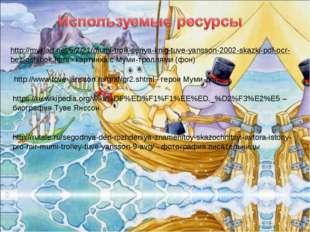 http://myklad.net/5/2/21/mumi-trolli-seriya-knig-tuve-yansson-2002-skazki-pdf