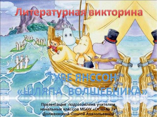 Презентация подготовлена учителем начальных классов МБОУ «ОСШ № 2» Долженково...