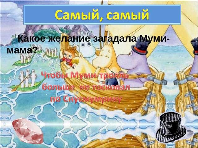 Какое желание загадала Муми-мама?