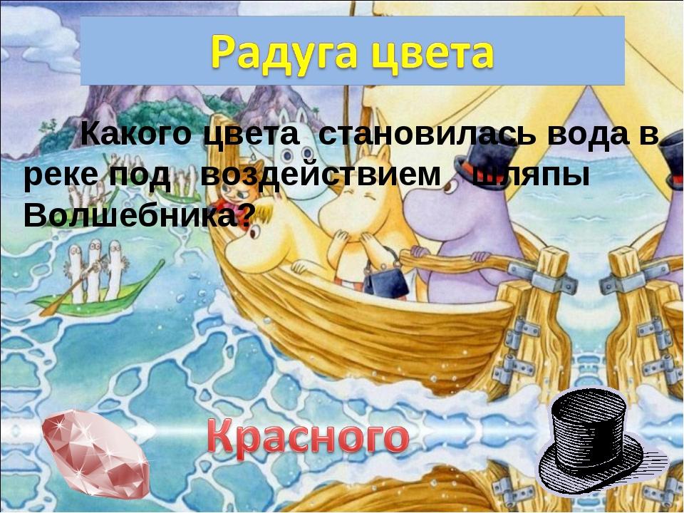 Какого цвета становилась вода в реке под воздействием шляпы Волшебника?