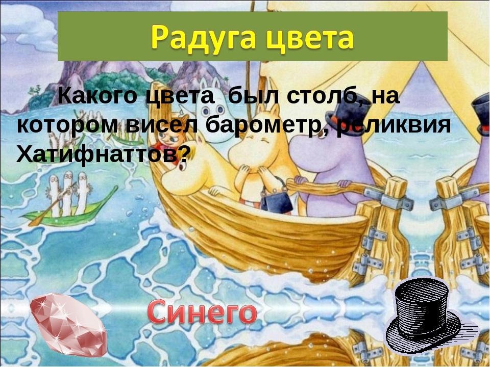 Какого цвета был столб, на котором висел барометр, реликвия Хатифнаттов?