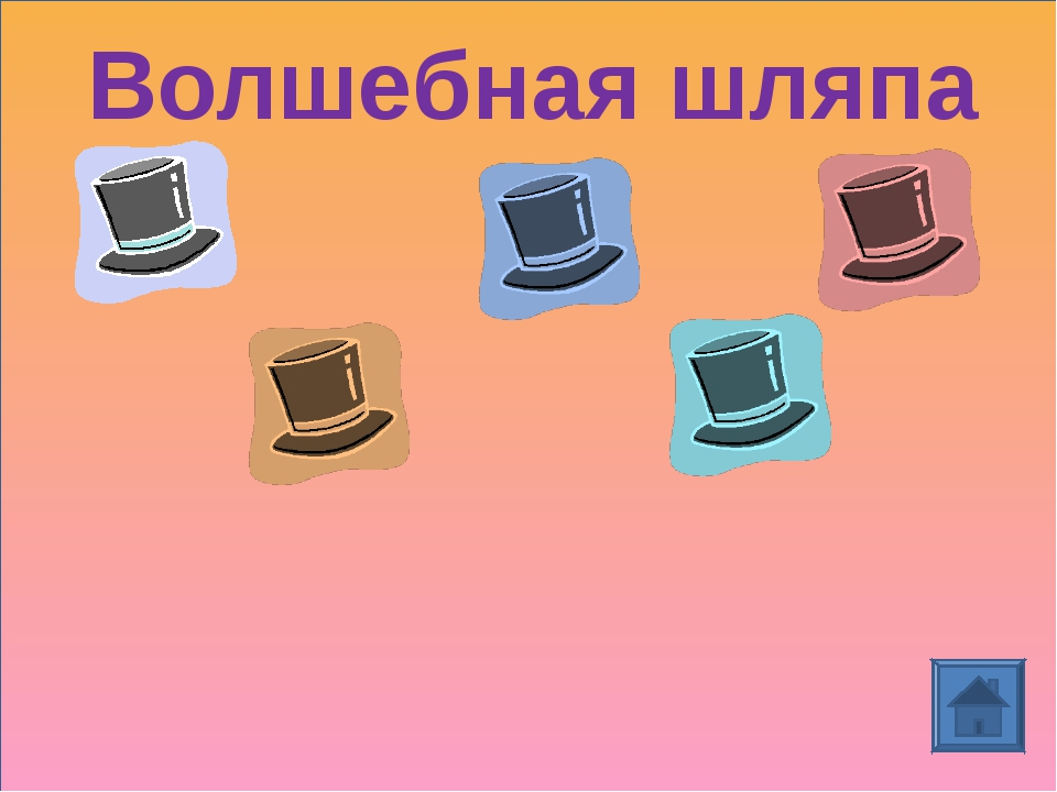 Волшебная шляпа