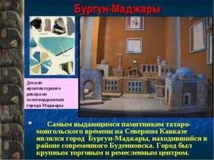 Бургун-Маджары Самым выдающимся памятником татаро-монгольского времени на Сев