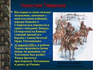 Нашествие Тамерлана Последнее и самое сильное потрясение, связанное с монголь
