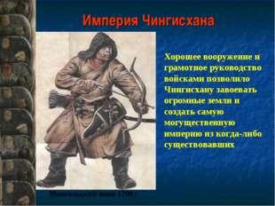 Империя Чингисхана Монгольский воин 1200 г. Хорошее вооружение и грамотное ру