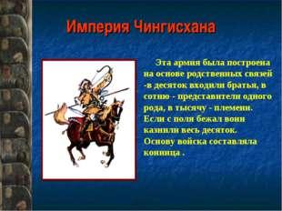 Империя Чингисхана Эта армия была построена на основе родственных связей -в д