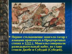 Первое столкновение монголо-татар с аланами произошло в Предтеречных степях в